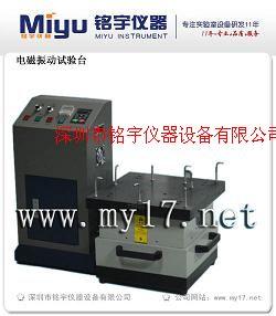 垂直+水平電磁振動試驗機