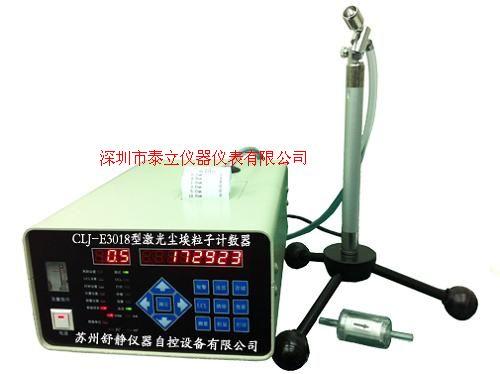 尘埃粒子计数器CLJ-E3018