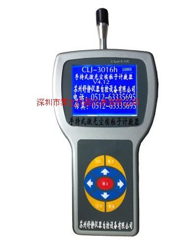 尘埃粒子计数器CLJ-3016h