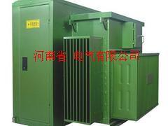 平頂山專業的美式箱式變壓器 價位合理的預裝式變電站