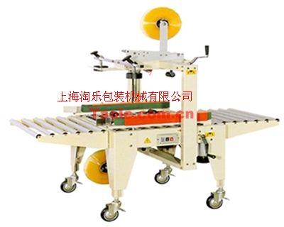 上海全自动封箱机厂家
