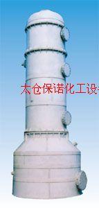 酸雾洗涤塔