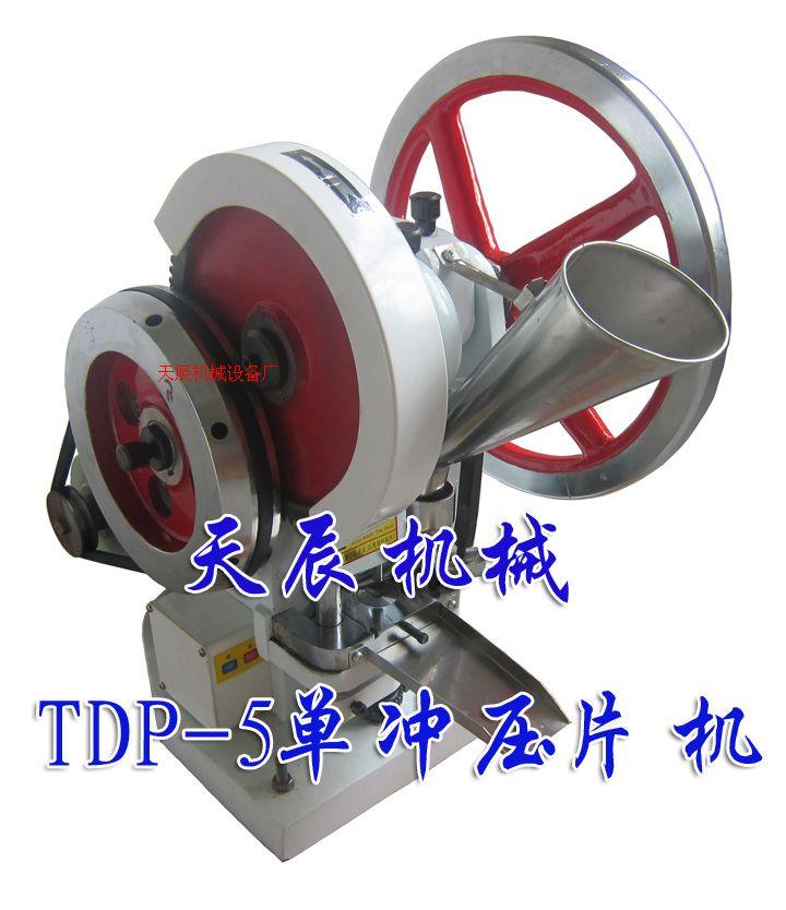 TDP-5單沖壓片機 片劑壓片機 小型壓片機