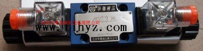北京華德HUADE電磁閥4WE6E61B/CW220-50N9Z5L