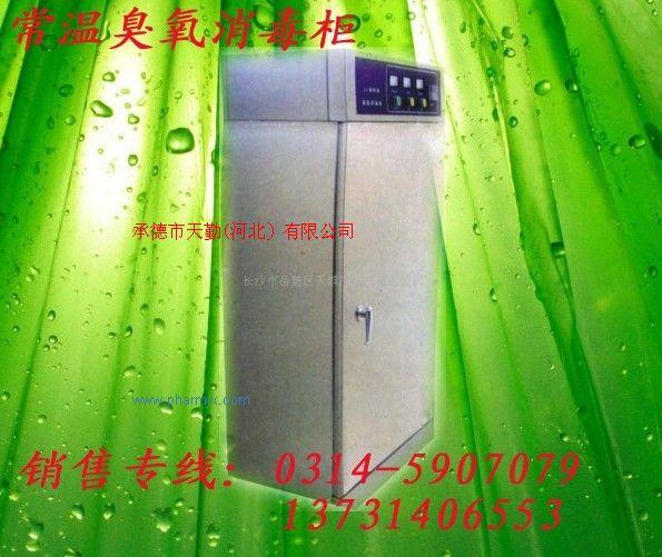 医疗制药厂臭氧消毒柜(常温型)