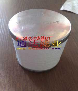 微霧分離濾芯AMD-EL250