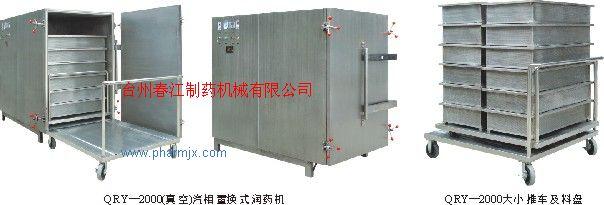 QRY型(真空)汽相置换式润药机