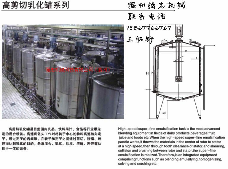 高剪切乳化罐系类