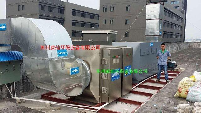 塑料廠氣體處理設備