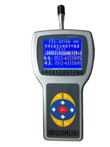 CLJ-3016h手持式激光塵埃粒子計數器