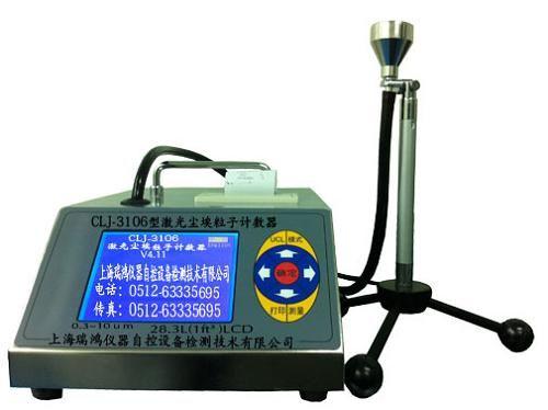 CLJ-3106型大流量激光塵埃粒子計數器