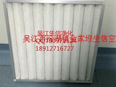 中效过滤器——生信净化设备物超所值的中效空气过滤器出售