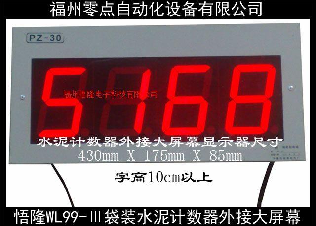 悟隆*WL99-Ⅲ水泥计数器