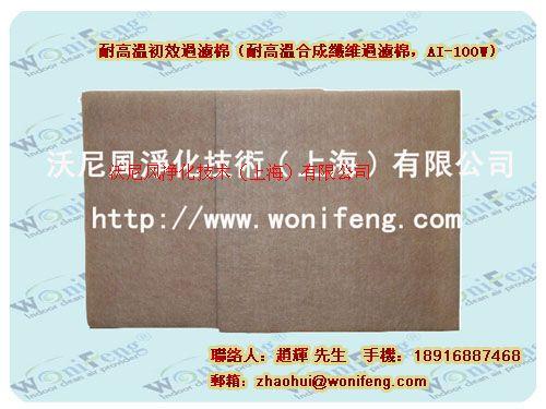 耐高温空气过滤棉,耐高温250℃合成纤维过滤棉