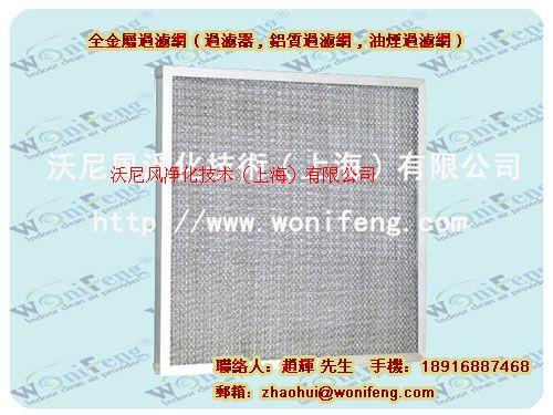 全金属空气过滤网,铝合金过滤器