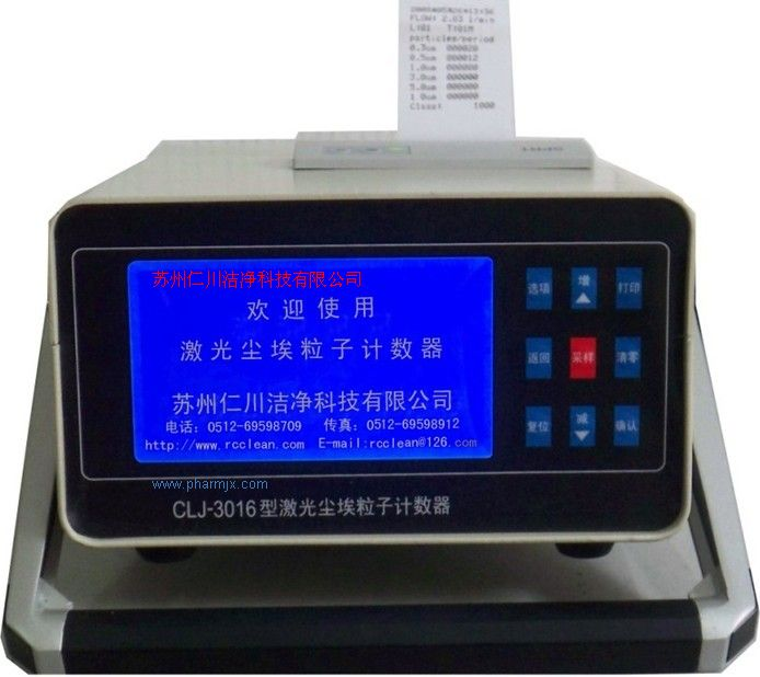 激光塵埃粒子計數器CLJ-3016