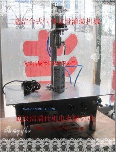 微型罐體氣霧劑灌裝機械