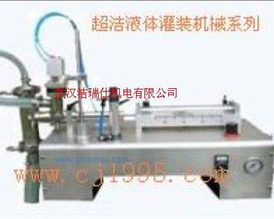 超潔系列CJ10液體灌裝設備