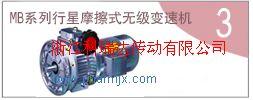 MB系列行星摩擦式無級變速機
