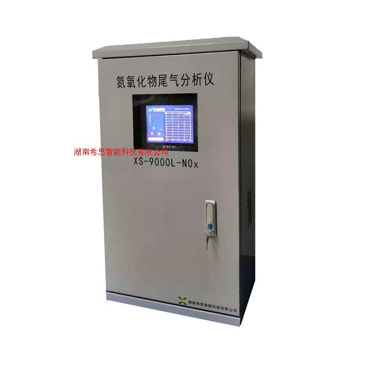 河南燃氣鍋爐氮氧化物尾氣分析儀