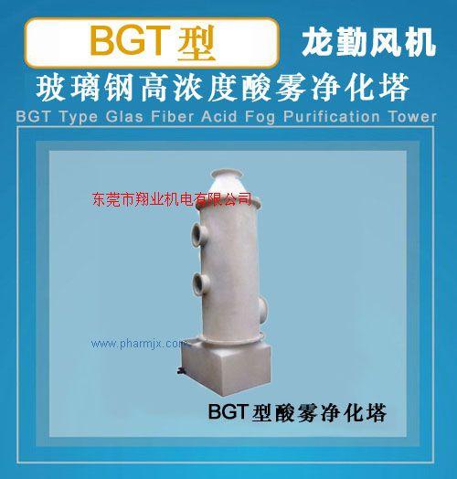 BGT型玻璃钢酸雾净化塔