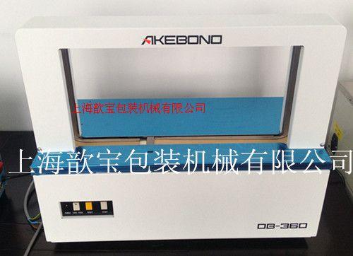 日本進口 全自動束帶機 OPP薄膜束帶機