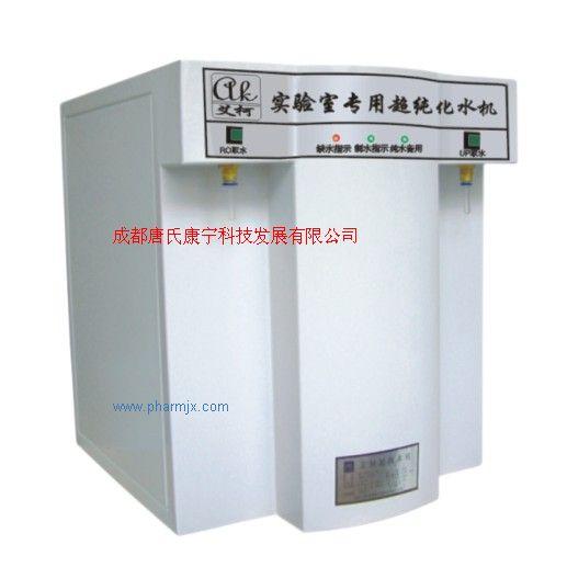 许多行业有使用的艾柯实用型实验室专用超纯水机