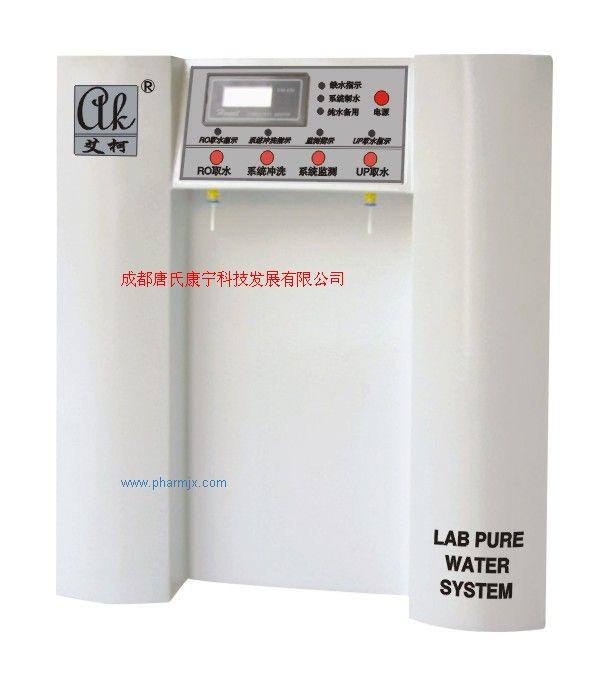 地区有许多行业用的艾柯精密型实验室专用超纯水机