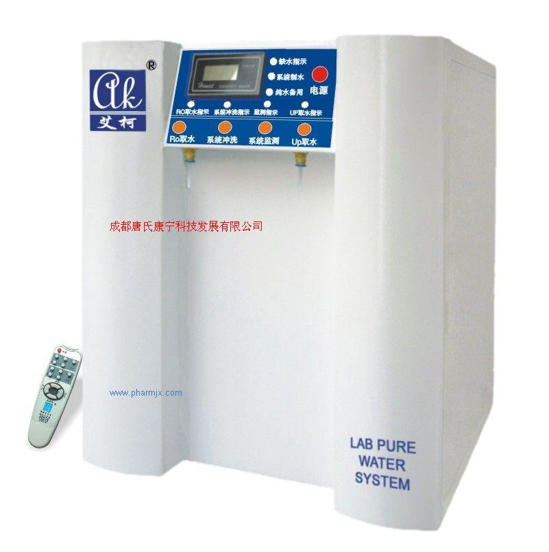 许多行业有使用的艾柯原子II型实验室专用超纯水机