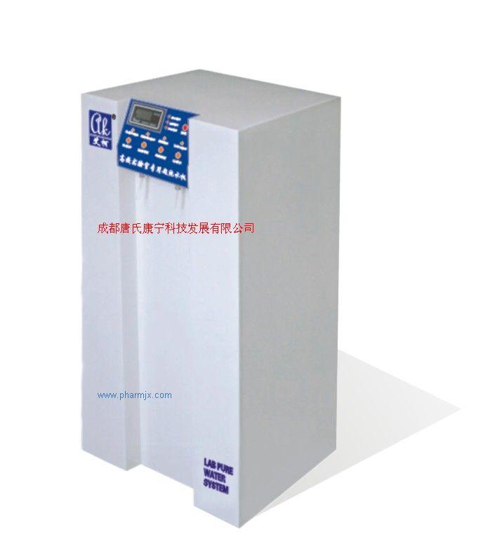 艾柯高校實驗專用及生化檢測儀配套型純水機