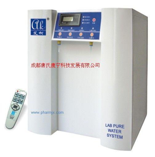 艾柯 定量分析型实验室专用超纯水机