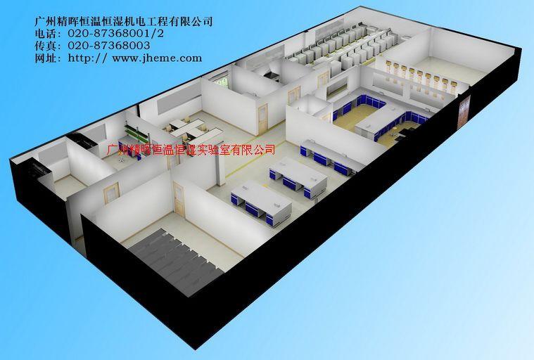 廣東高精度恒溫恒濕實驗室方案