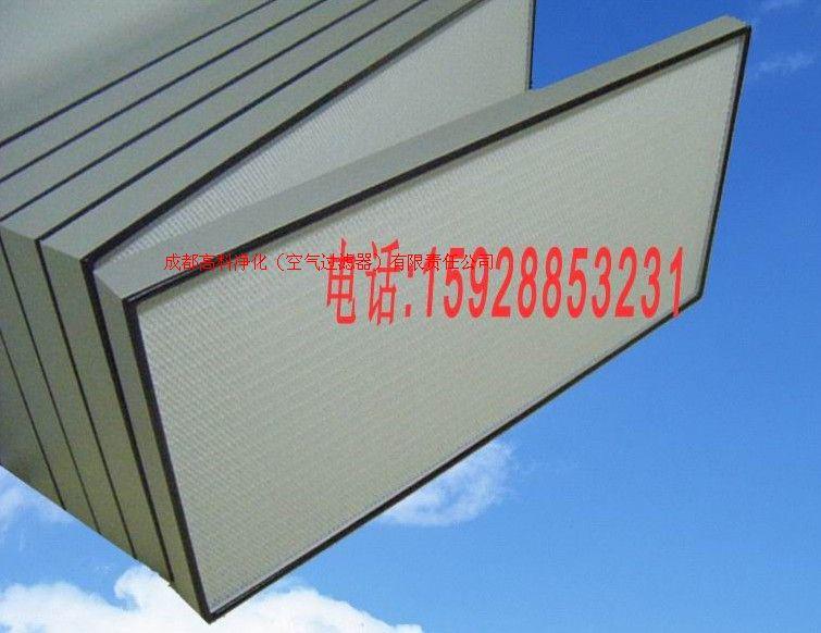 成都V字形大风量中效空气过滤器等  高效空气过滤器|中效空气过滤器