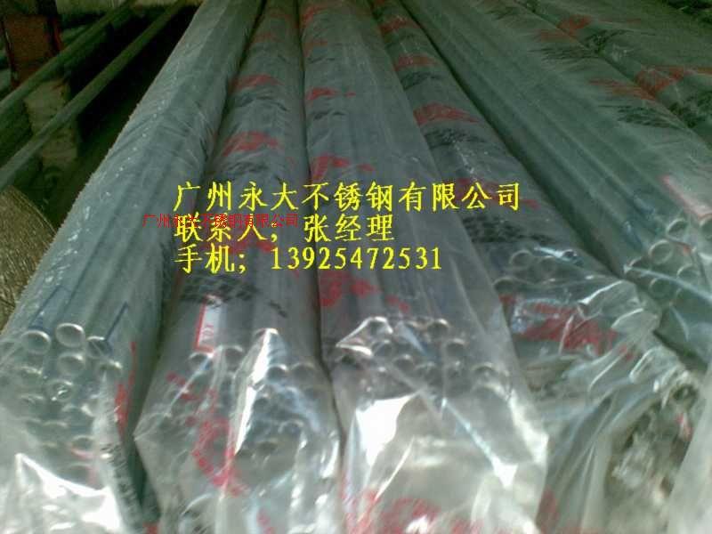 供应精密不锈钢小管,精密不锈钢小无缝管