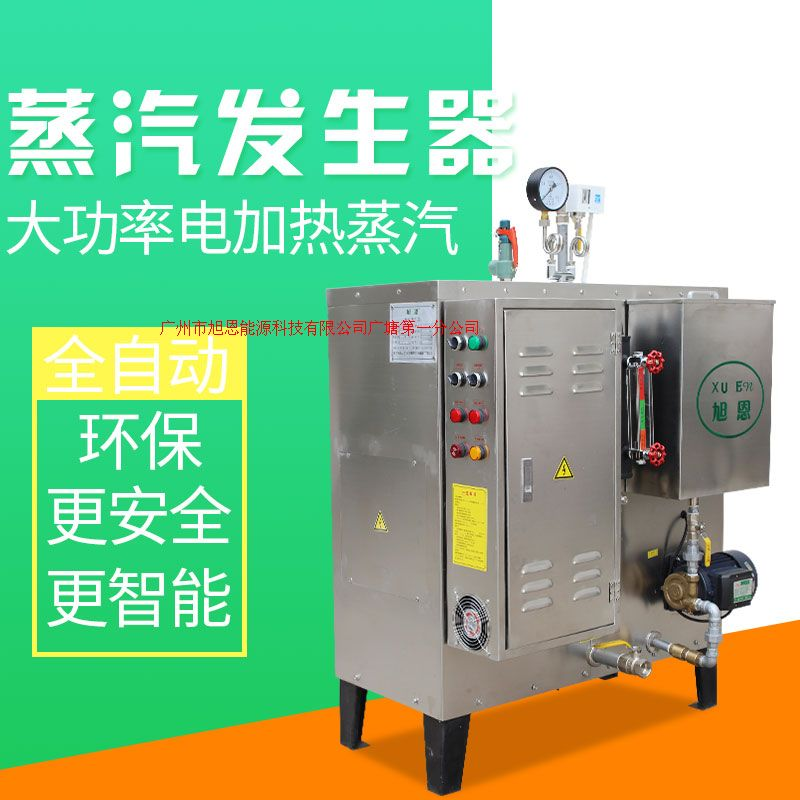 108kw電加熱蒸汽發生器鍋爐