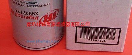 39907175英格索蘭機油濾清器