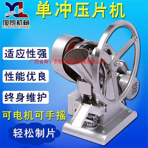 桂林中藥壓片機 鐵質單沖壓片機