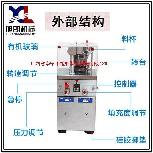 桂林旋转式压片机,高效药片压片机