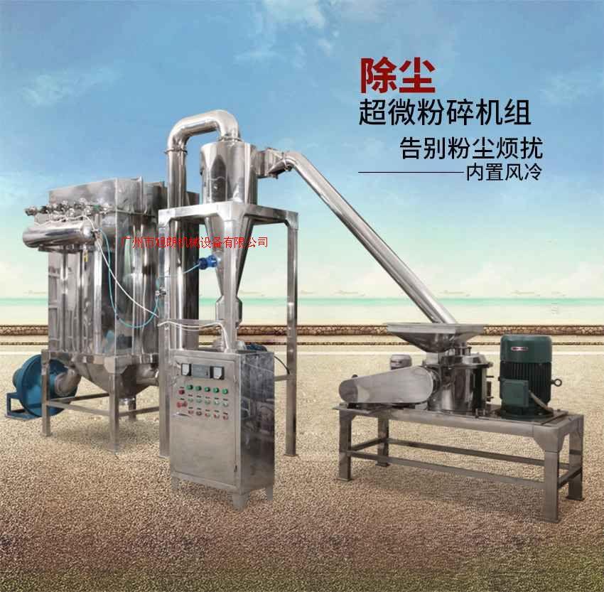 大型超微粉碎機組 不銹鋼中藥粉碎機組 無塵打粉機廠家
