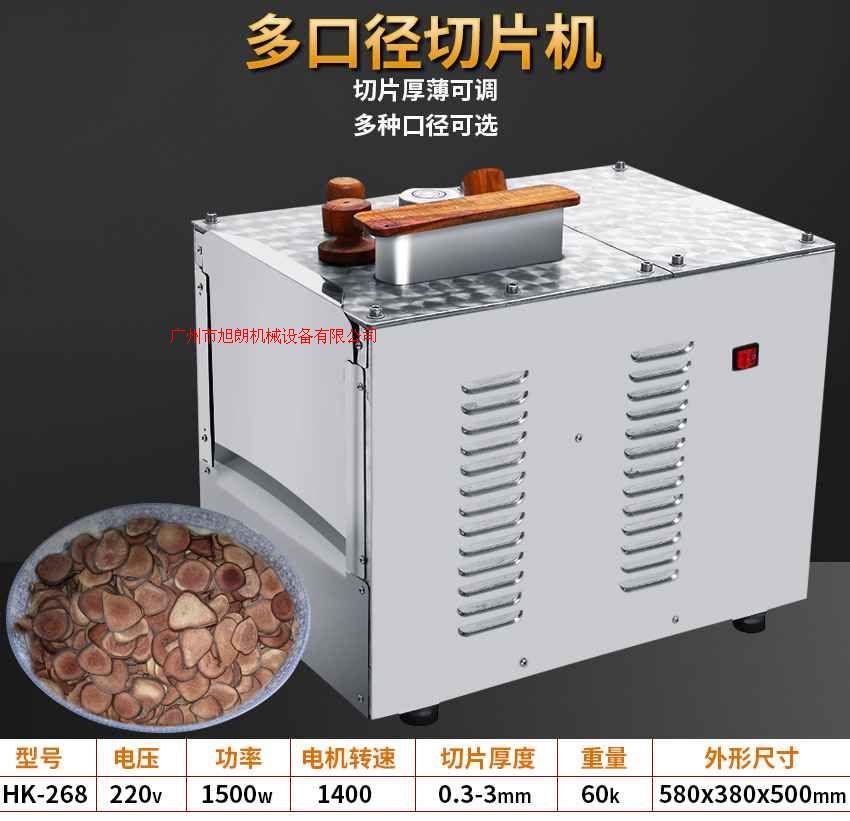 HK-268灵芝天麻切片机报价