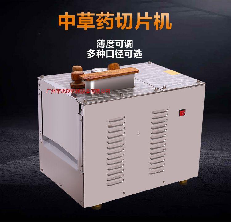 天麻切片机价格 鱼胶切片机厂家 不锈钢中药切片机