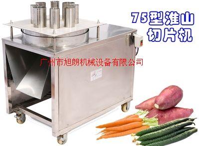 多孔型莲藕切片机/电动红薯切片机供应