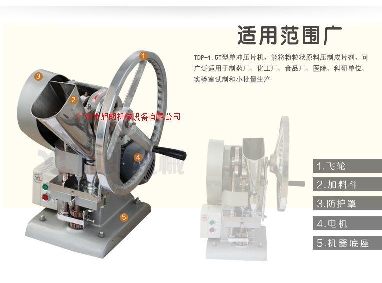 鋁合金商用中藥顆粒打片機,電動藥材壓片機