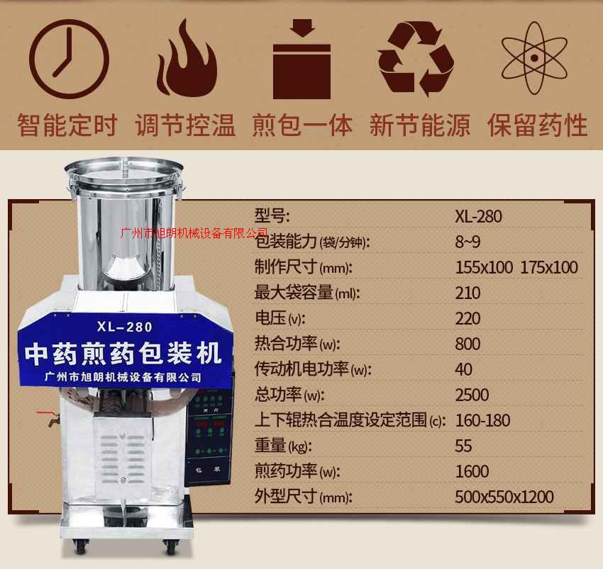 不銹鋼中藥材煎藥機,大容量煎藥機