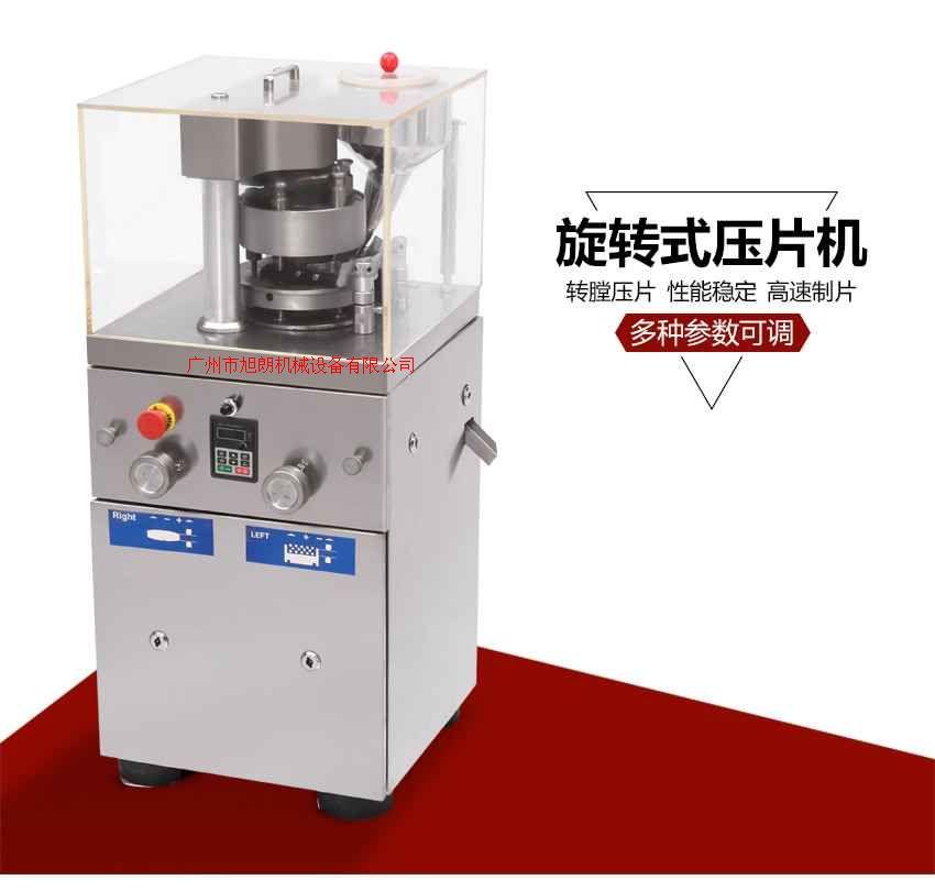 不銹鋼三七粉壓片機,工廠用壓片機報價,旋轉式壓片機