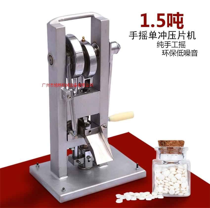 實驗室專用小型手搖壓片機