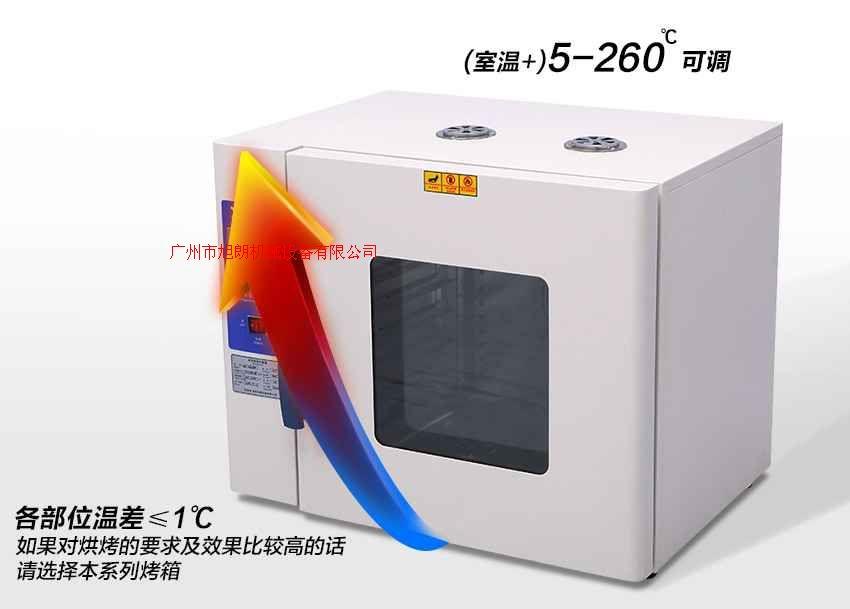 实验室专用智能恒温小型高温烤箱
