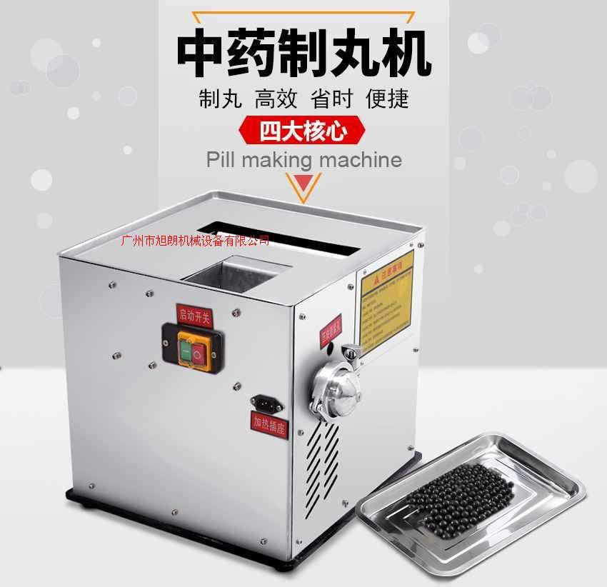 小型藥廠專用全自動制丸機