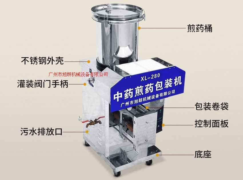 廣東涼茶熬藥藥液勻分包裝一體機