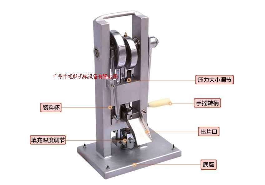 小型家用手搖式壓片機